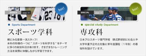 学校法人尚徳館 日本プロスポーツ専門学校