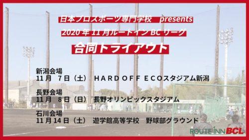 日本プロスポーツ専門学校presents 2020年11月ルートインBCリーグ合同トライアウト