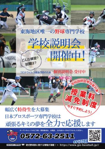 日本プロスポーツ専門学校