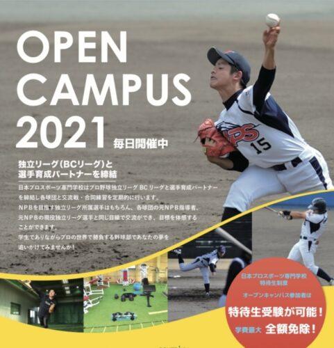 オープンキャンパス•学校説明会